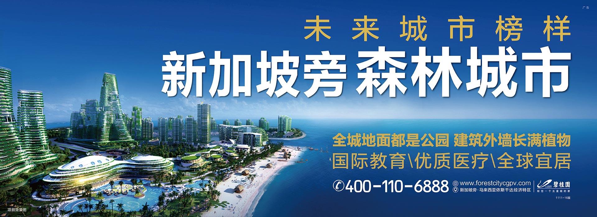 不用100万轻松海外置业,就买新加坡旁森林城市