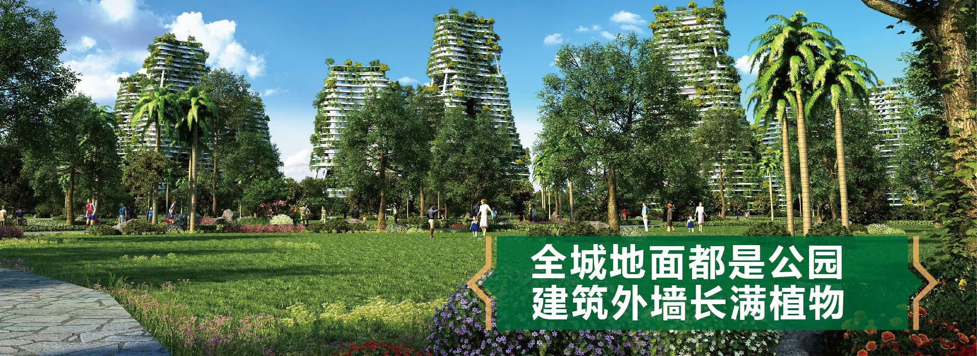 全城地面都是公园,建筑外墙长满植物