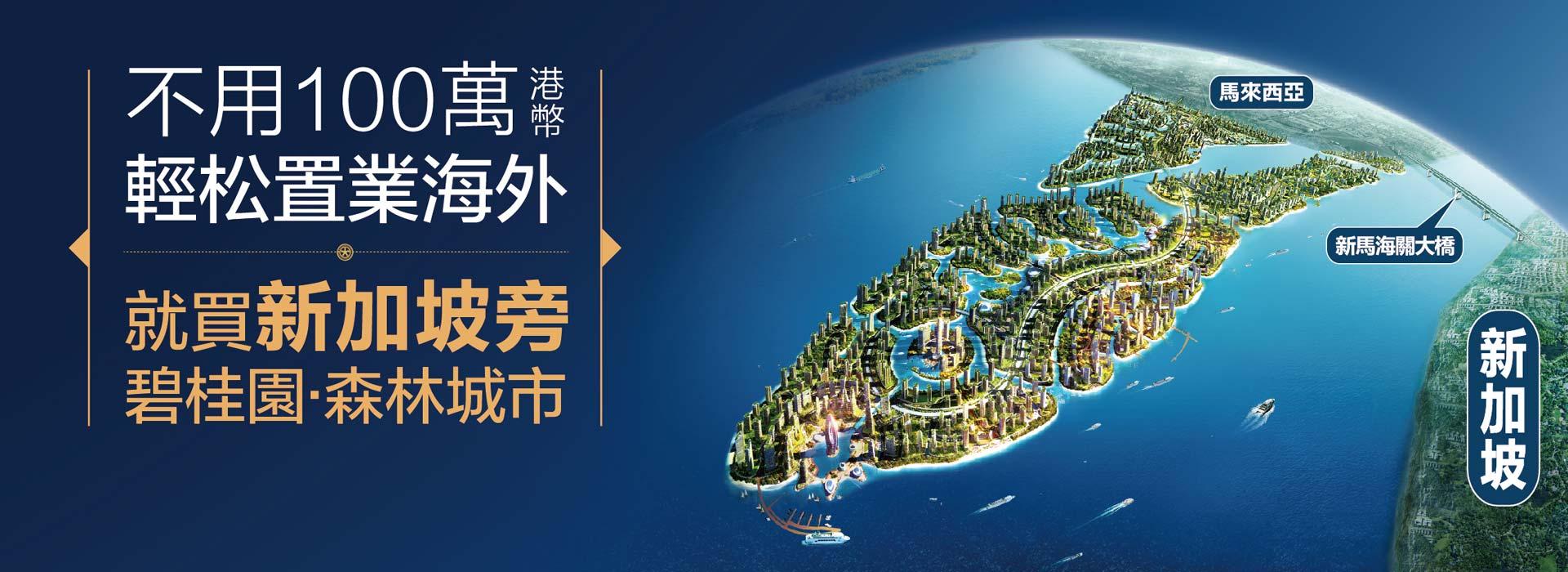 不用100萬輕松海外置業,就買新加坡旁森林城市