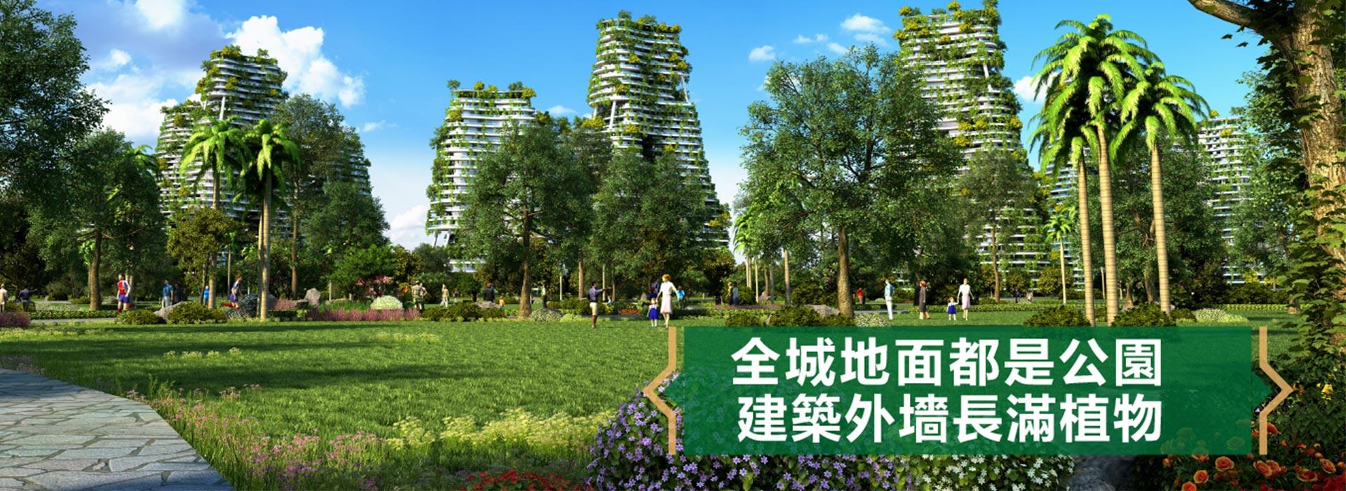 全城地面都是公園,建築外墻長滿植物